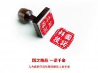 丹东市智慧政协信息平台